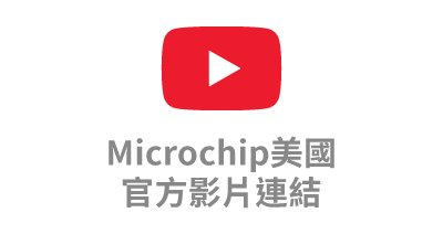 https://www.youtube.com/user/MicrochipTechnology