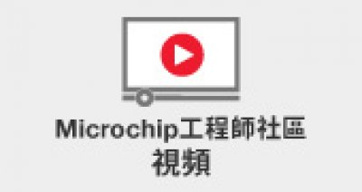 http://www.microchip.com.cn/newcommunity/index.php?m=Video&a=index&id=103
